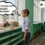 Школьное перемирие с автоматными очередями