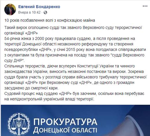 """Суддю так званого Верховного суду """"ДНР"""" заочно засудили на 10 років (ВИПРАВЛЕНО)"""