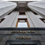 До Верховної ради внесли проект держбюджету на 2019 рік