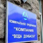Сім населених пунктів на Донбасі провели добу без води, а зараз отримують її погодинно