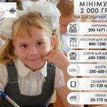 Мінімум дві тисячі гривень знадобиться, аби зібрати першокласника до школи цього року