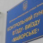КПВВ «Майорське» відкрили для перетину лінії розмежування