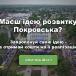 Проекти розвитку Покровська можуть отримати фінансування від Британського посольства