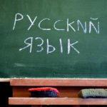 На Донеччині російську мову хочуть позбавити статусу регіональної