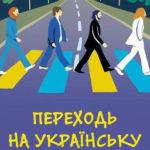 В Костянтинівці можна буде безкоштовно вивчати українську