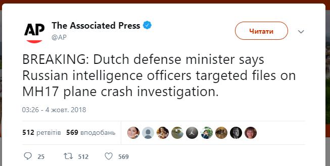 Міноборони Нідерландів: РФ спробували викрасти документи розслідування по МН17