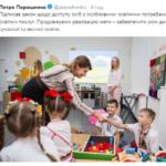 В Украине окончательно утвердили положение о бесплатном инклюзивном образовании
