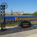 Горняки перекрыли дорогу Днепр-Донецк в Селидово