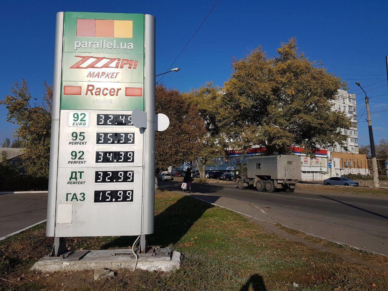 В Бахмуті за добу кілька разів змінилась ціна на газ. Чи буде ще подорожчання?