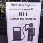 Водители недовольны резким повышением цен на топливо. По всей Украине прошла акция протеста