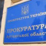 """Прокуратура Луганщины открыла уголовное производство против руководителей """"Лисичанскугля"""""""