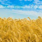 65 військовий госпіталь вітає з Днем захисника України!