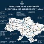 В патрульной полиции Донецкой области будет больше радаров