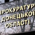 """""""Прокурор"""" из Донецка может получить 15 лет тюрьмы за сотрудничество с т.н. """"ДНР"""""""
