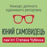 Юным журналистам Торецка предлагают посоревноваться за 1000 гривен