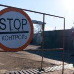 В Донецкой области переобустраивают еще один контрольно-пропускной пункт въезда-выезда
