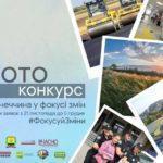 #ФокусуйЗміни. На Донеччині стартує конкурс для фотографів