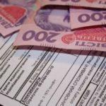 В очікуванні субсидії: Що робити платникам, поки не прийшла допомога від держави
