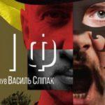 Український фільм про Василя Сліпака переміг на кінофестивалі у Варшаві