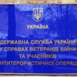 Один на замену другому: В Украине появится Государственная служба по делам ветеранов, — Правительство