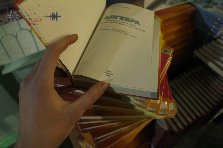Донецька область отримує нові підручники