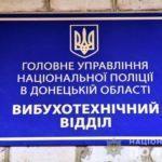 На Донеччині відкрили вибухотехнічний центр поліції