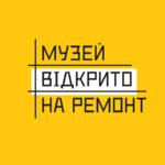 4 музеї на Донеччині виграли гроші в конкурсі міні-проектів