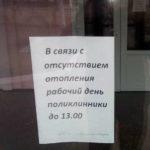 Одна из амбулаторий Торецка остается без отопления
