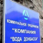 """""""Вода Донбасу"""" може припинити подачу води по всій області"""