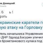 """В Сети распространяются новые фейки """"ДНР"""""""