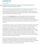 Опоблоковец Колесников приписал себе ремонт лифтов, который делают за городские средства
