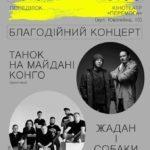 2 українські гурти відвідають Бахмут з безкоштовним концертом