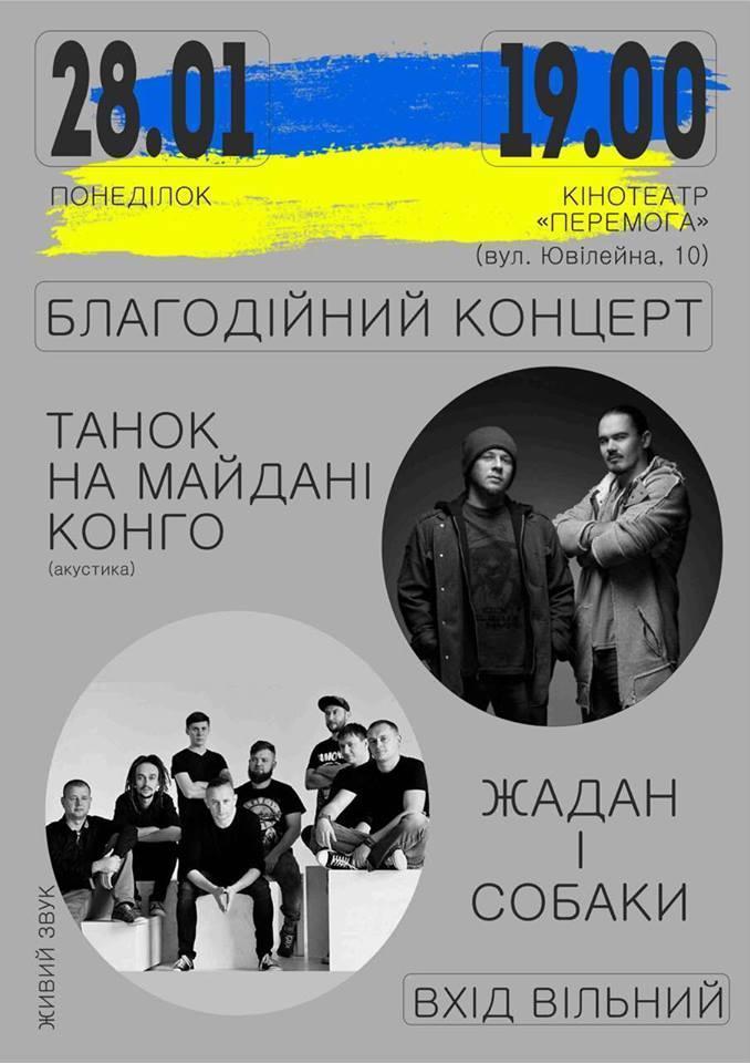 Два українські гурти приїдуть з концертом в Бахмут