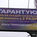 """""""Батьківщина"""" заявляє про провокації проти неї на Донеччині. Чи дійсно вони є?"""