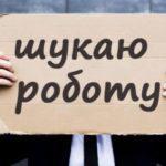 На Донеччині зменшилась кількість безробітних