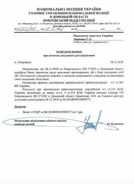 Львівська, Донецька та Луганська філія РЕМ продає електроенергію в ОРДЛО