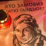 Напади на активістів в Україні: скільки справ розкрили?