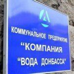 """На Донеччині знову погрожують відключити воду. У """"Воді Донбасу"""" рекомендують запастись водою"""