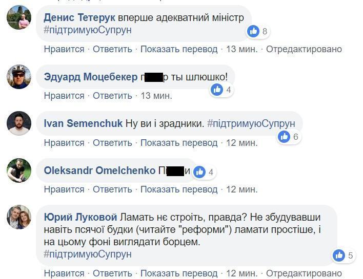 Суд зняв з посади в.о. міністра МОЗ Уляну Супрун