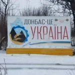 Как доехать на Донбасс (Расписания, маршруты)