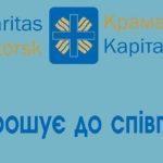 Благодійники пропонують тимчасову роботу жителям Краматорська та Слов'янська