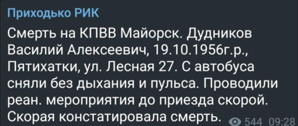 На КПВВ помер чоловік