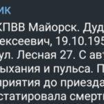 """По дороге с КПВВ """"Майорское"""" на неподконтрольную территорию умер мужчина"""