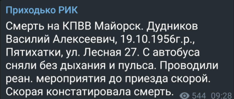"""На КПВВ """"Майорское"""" умер мужчина"""