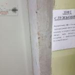 """""""Работал безупречно всю неделю, и вот вчера сломался"""". В Бахмутской ЦРБ все еще не работает лифт"""