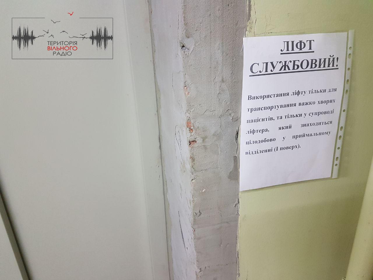 В Бахмуті досі не відновили ліфт