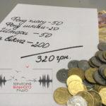 Куди йдуть наші гроші: як перевірити, на що витрачають батьківські внески у школах