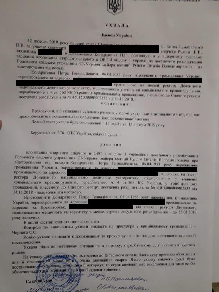 Ректора университета Краматорска и Кропивницкого отстранили