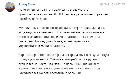 Бойовики повідомляють про 2 загиблих на КПВВ Оленівка