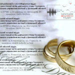 В день Святого Валентина в Донецкой области влюбленные смогут пожениться даже ночью
